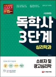 시대에듀 소비자 및 광고심리학(심리학과 독학사 3단계)