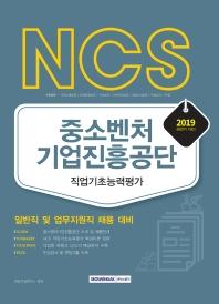 중소벤처기업진흥공단 직업기초능력평가(2019 하반기)
