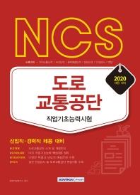NCS 도로교통공단 직업기초능력시험(2020)