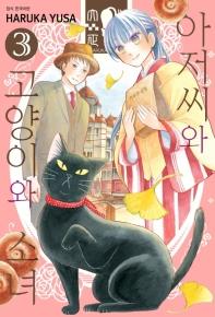 아저씨와 고양이와 소녀. 3(완결)