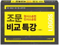 Logos 형사소송법 민사소송법 조문 비교특강