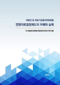 연명의료결정제도의 이해와 실제: 의료인 및 의료기관윤리위원회용