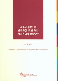서울시 생활도로 보행공간 확보 위한 자치구 역할 강화방안(2017)
