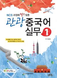 NCS과정에 딱맞춘 관광 중국어 실무. 1