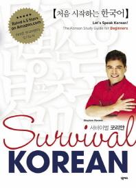 서바이벌 코리안(Survival Korean)
