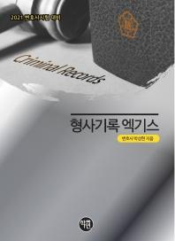 형사기록 엑기스(2021)