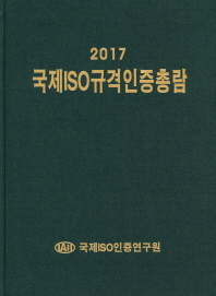 국제ISO규격인증총람(2017)