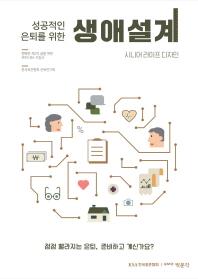 성공적인 은퇴를 위한 생애설계:시니어 라이프 디자인