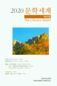 문학세계(2020)(제29호)