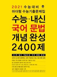 마더텅 고등 국어 문법 수능 내신 개념 완성 2400제 수능기출문제집(2020)(2021 수능대비)