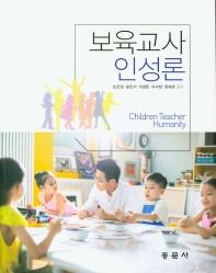 보육교사 인성론