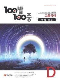 100발 100중 고등 국어 D 기출문제집(해냄 정민)(2021)