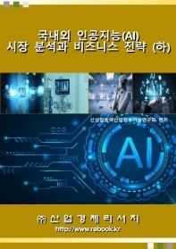국내외 인공지능(AI) 시장 분석과 비즈니스 전략(하)