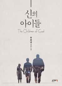 신의 아이들