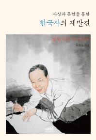 사상과 문헌을 통한 한국사의 재발견