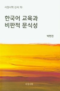 한국어 교육과 비판적 문식성