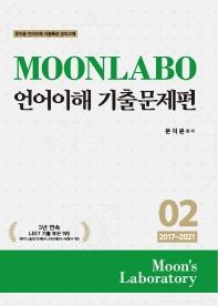 MOONLABO 언어이해 기출문제편. 2(2017~2021)