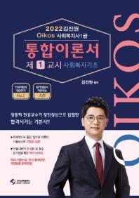 김진원 Oikos 사회복지사 1급 통합이론서(1교시 사회복지기초)(2022)