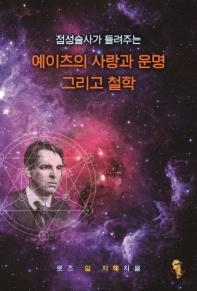 점성술사가 들려주는 예이츠의 사랑과 운명 그리고 철학