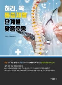 허리 목 통증재발 단계별 맞춤운동