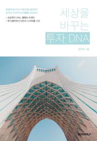 세상을 바꾸는 투자 DNA