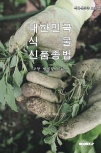 대한민국 식물신품종법 : 교양 법령집 시리즈
