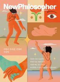 뉴필로소퍼(2020 Vol. 11)