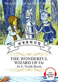 오즈의 마법사(The Wonderful Wizard of Oz) - 고품격 시청각 영문판