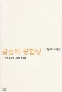 글숨의 광합성  한국 소설의 내밀한 충동들
