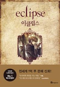 이클립스(Eclipse)  트와일라잇 3부