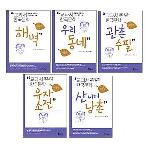교과서 한국문학 이문구 5권 세트