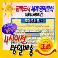 [한국셰익스피어] How so? 필독도서 세계명작문학 (페이퍼북100권)/ 2019년 최신개정판