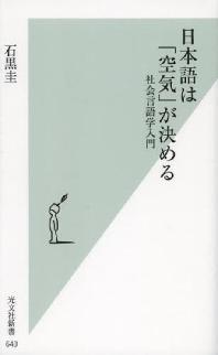 日本語は「空氣」が決める 社會言語學入門