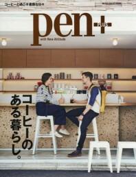 PEN+ コ-ヒ-のある暮らし.