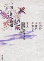 中國古典小說選 5