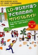LD.學び方が違う子どものためのサバイバルガイド ティ―ンズ編