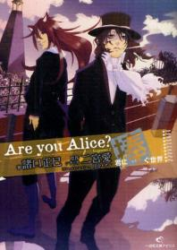 ARE YOU ALICE? 君に捧ぐ世界