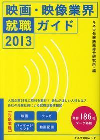映畵.映像業界就職ガイド 2013