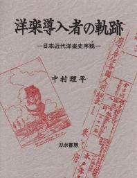 洋藥導入者の軌跡 日本近代洋藥史序說