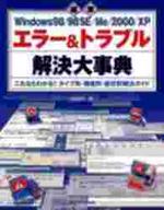 WINDOWS98/98SE/ME/2000/XPエラ―&トラブル解決大事典 標準 これならわかる!!タイプ別.機種別.症狀別解決ガイド
