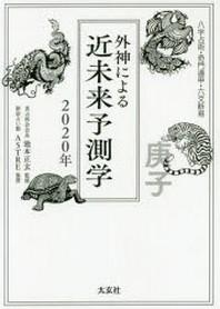 外神による近未來豫想學 八字占術.奇門遁甲.六爻斷易 2020年