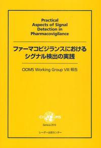 ファ―マコビジランスにおけるシグナル檢出の實踐 CIOMS WORKING GROUP 8報告