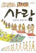 사람 아름다운 생명의 역사