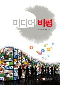 미디어비평(1학기, 워크북포함)