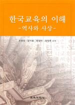 한국교육의  이해(역사와 사상)