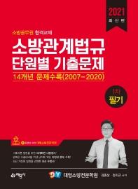 소방관계법규 단원별 기출문제 1차 필기(2021)