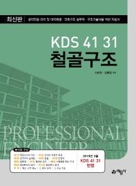 KDS 41 31 철골구조