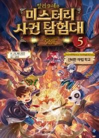 찰리 9세와 미스터리 사건 탐험대. 5: 신비한 마법 학교