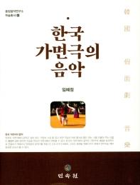 한국 가면극의 음악