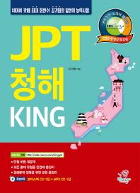 JPT 청해 King